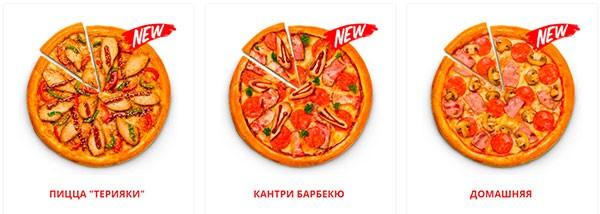 Сити Пицца