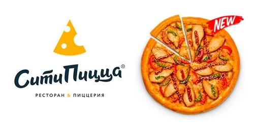 Сити Пицца сервис доставки