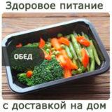 Здоровое питание с доставкой на дом для похудения
