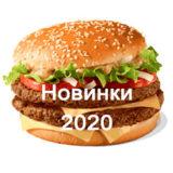 Новинки и акции в Макдональдс