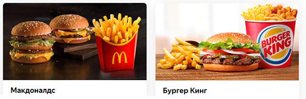 Доставка Макдональдс и Бургер Кинг
