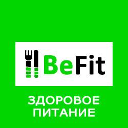 BeFit диетическое питание