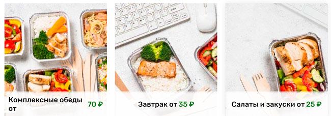 Рататуй - обеды
