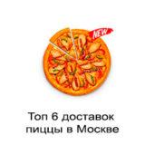 Топ доставок пиццы в Москве