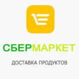 Сбермаркет