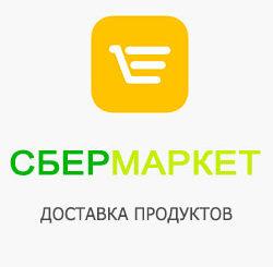 Сервис доставки Сбермаркет