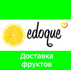 Edoque онлайн-сервис доставки фруктов