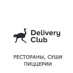 Деливери Клаб (Delivery Club) сервис доставки